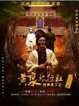 爆笑惊悚舞台剧《死神来了之黄泉旅行社》武汉站