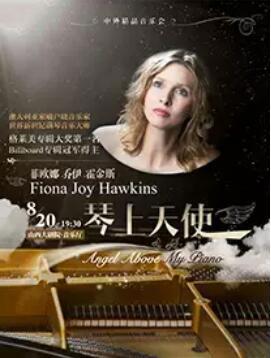 【太原】《琴上天使――菲欧娜・乔伊・霍金斯钢琴独奏音乐会》