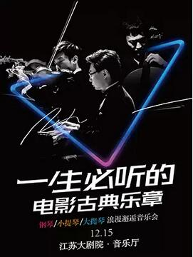 一生必听的电影音乐―《卡农》《海上钢琴师》《教父》《汉尼拔》钢琴小提琴大提琴音乐会南京站