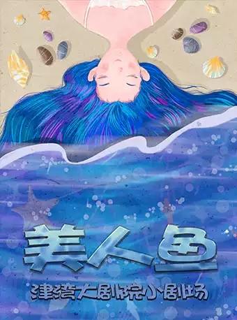 儿童剧《美人鱼》天津站