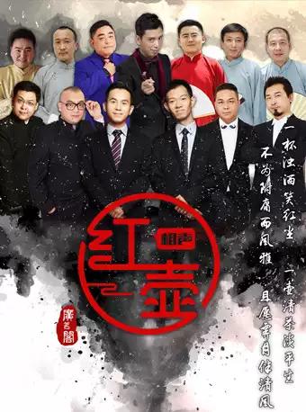 【北京站】红壶相声社-广茗阁精品相声大会