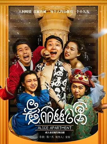 爆笑喜剧《爱丽丝公寓》武汉站