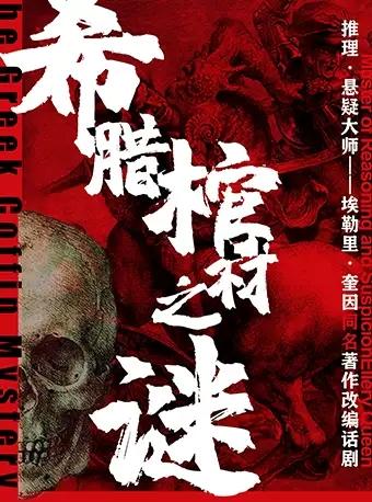 话剧《希腊棺材之谜》上海站