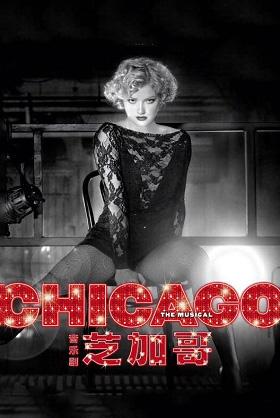 百老汇原版音乐剧《芝加哥》成都站