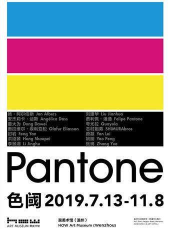 色阈 Pantone艺术展温州站