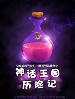 【武汉】One day的奇幻小屋系列儿童剧之《神话王国历险记》
