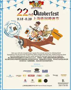 【上海】上海扬子江万丽大酒店第二十二届德国啤酒节