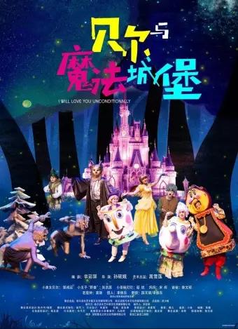 童话剧《贝尔与魔法城堡》-哈尔滨站