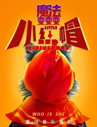 音乐喜剧《小红帽・魔法变变变》-烟台站