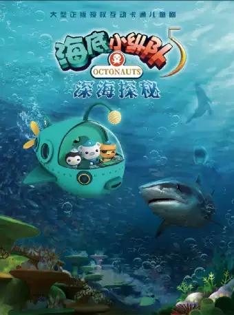儿童舞台剧《海底小纵队之深海探秘》-天津站