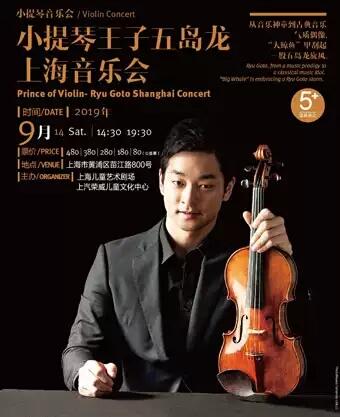小提琴王子五岛龙音乐会-上海站