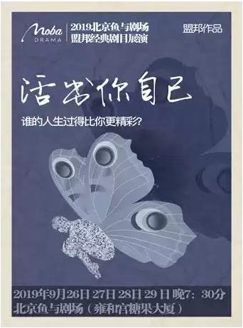 戏剧《活出你自己》北京站