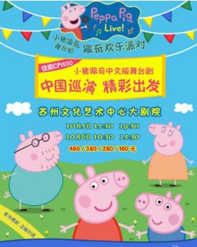 佳能炫飞2019英国正版引进《小猪佩奇舞台剧-佩奇欢乐派对》中文版苏州站