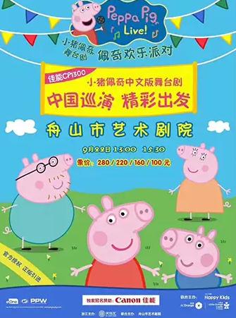 佳能炫飞・2019英国正版引进《小猪佩奇舞台剧-佩奇欢乐派对》中文版 舟山站
