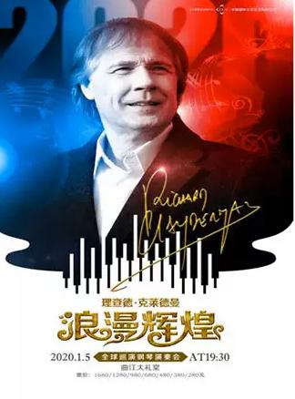 浪漫辉煌:理查德•克莱德曼2019钢琴音乐会(西安站)