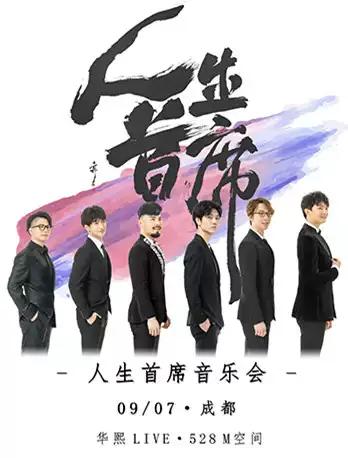 """第25届""""蓉城之秋""""成都国际音乐季《人生首席》音乐会"""