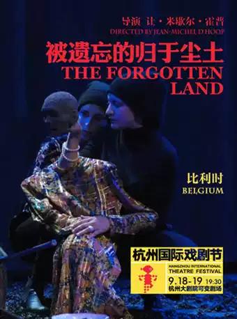 【杭州】2019杭州国际戏剧节比利时零点剧团《被遗忘的归于尘土》