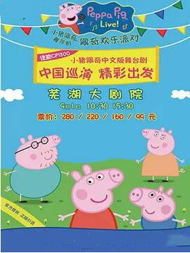 英国正版引进《小猪佩奇舞台剧佩奇欢乐派对》芜湖站