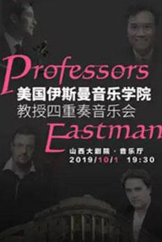 【太原】《美国伊斯曼音乐学院教授-钢琴四重奏音乐会》