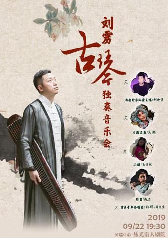 刘雳重庆古琴音乐会