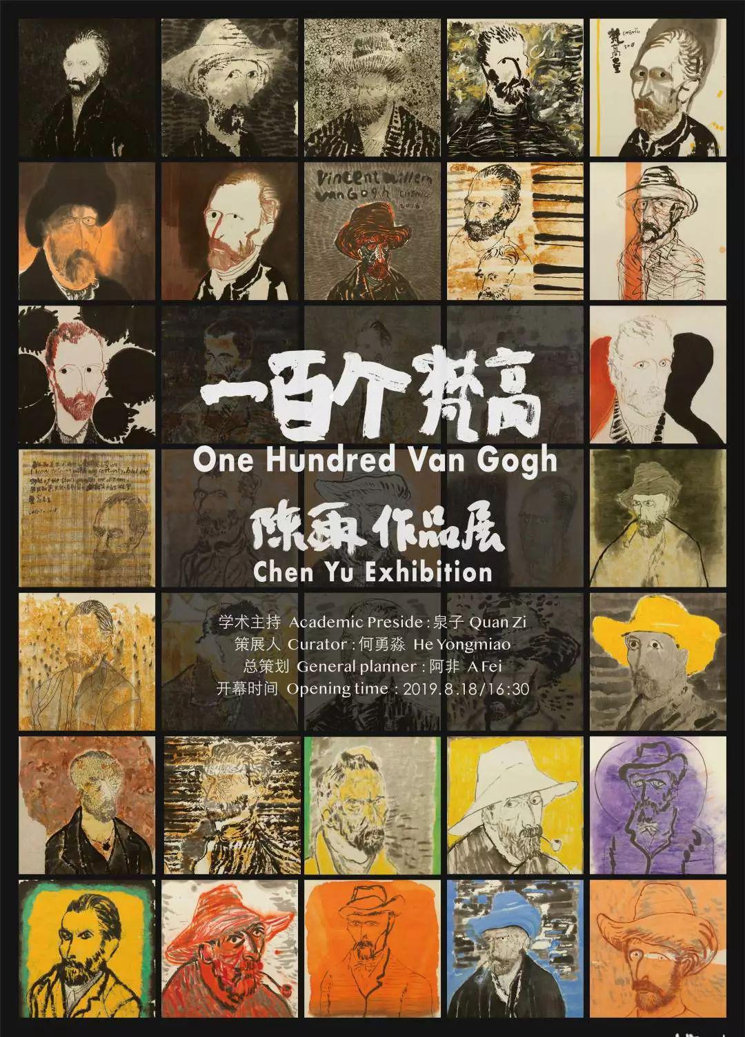 【杭州】一百个梵高 陈雨作品展
