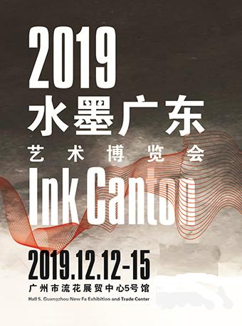 2019水墨广东艺术博览会-广州站