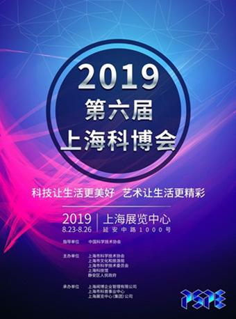 2019第六届上海科博会