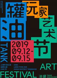 【上海】2019油罐玩家艺术节
