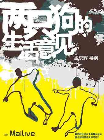 【贵阳】 MaiLive孟京辉经典戏剧作品《两只狗的生活意见》