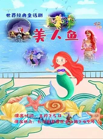 世界经典童话剧《美人鱼》-长沙站