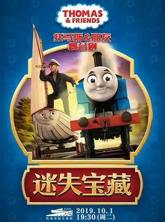 【杭州】儿童剧《托马斯-迷失的宝藏》