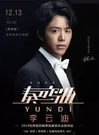 李云迪 奏鸣曲 2019世界巡回钢琴独奏音乐会苏州站