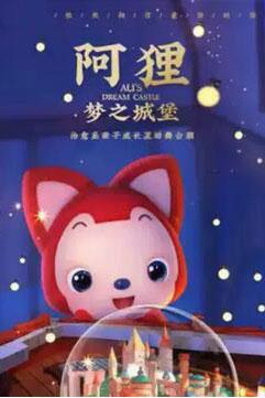 【天津】宝艺文化―大型治愈系亲子舞台剧《阿狸梦之城堡》