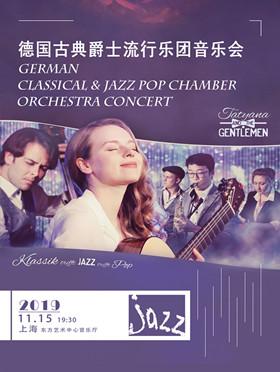 德国古典爵士流行乐团上海音乐会