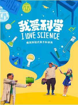 爆笑体验式亲子科学秀《我爱科学》西安站