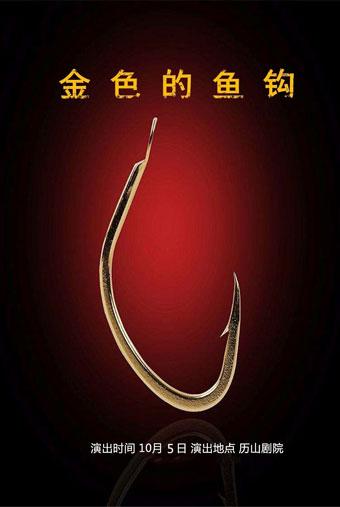 """【济南】波螺油子戏剧团队2019""""Fun享童话""""儿童剧系列演出济南站―《金色的鱼钩》"""