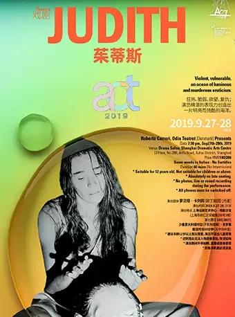 【上海】2019 ACT上海当代戏剧节 话剧《茱蒂斯》