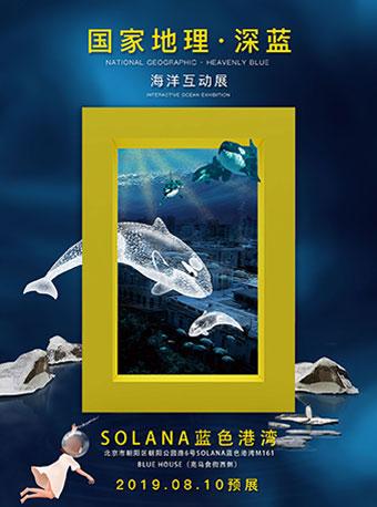 《国家地理・深蓝》海洋互动展北京站