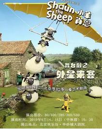 【北京站】英国原版动漫舞台剧《小羊肖恩2之外星来客》