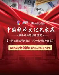 【上海】中国钱币文化艺术展