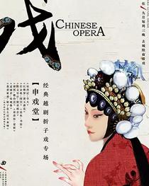 【上海】赏戏观园吃小笼 城隍庙里来听戏 申戏堂经典越剧折子戏专场
