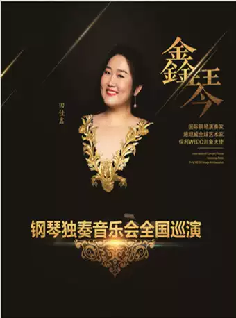 田佳鑫钢琴独奏音乐会-北京站
