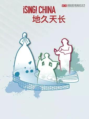iSING! CHINA地久天长音乐会-苏州站