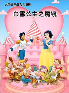 【安阳】大型音乐舞台剧《白雪公主之魔镜》