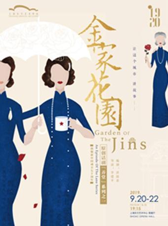 话剧《金家花园》上海站
