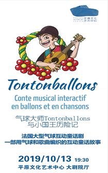 【新乡】法国原版气球创意秀《小国王历险记》