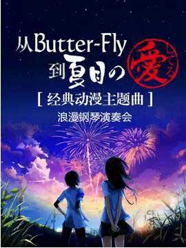 【天津】从Butter-Fly到夏目の�郅筏皮搿�― 经典动漫主题曲浪漫钢琴演奏会