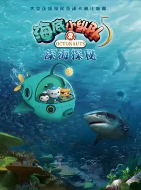 大型互动式多媒体实景海洋探险儿童舞台剧《海底小纵队之深海探秘》西安站