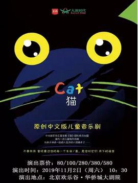 经典儿童音乐剧《猫》北京站