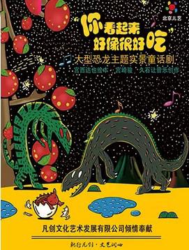【西安】凡创文化・大型恐龙主题实景童话剧《你看起来好像很好吃》